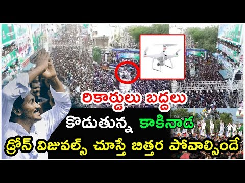 Jagan Kakinada padayatra drone camera visuals video viral || NIJAM MEDIA ||