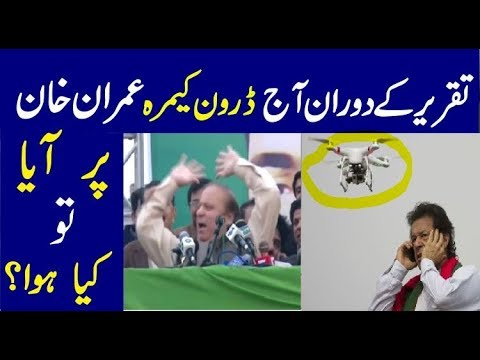 Nawaz Sharif And Imran Khan Differece gets scared from Drone Helicopter – Funny Video