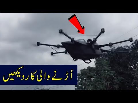 Philippines Citizen Invented Flying Car | Flying Drone Car 2018 | Car Flying Video