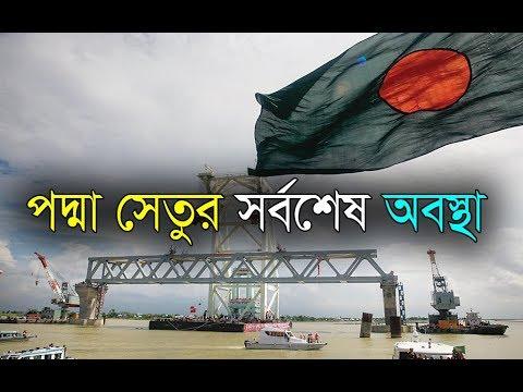 পদ্মা সেতু| সর্বশেষ অবস্থা |padma bridge| padma drone video
