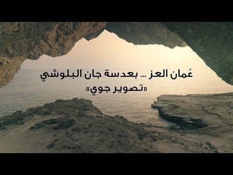 """عُمان العز… بعدسة جان البلوشي """"تصوير جوي"""" Oman drone video by Jaan AlBalushi"""