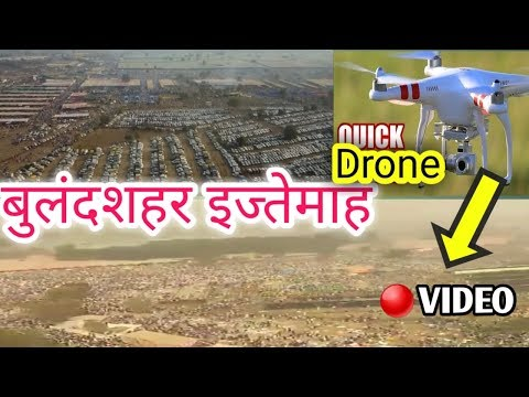 BULANDSHAHAR IJTEMAH 2018 Drone Video  बुलंदशहर इज्तेमाह m.saad aakhri Duwa
