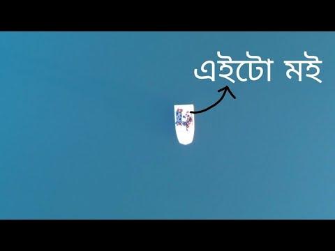 আচৰিত video – Jaysagar by Drone
