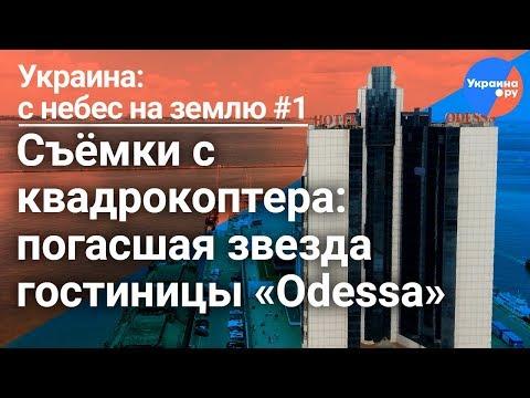 DRONE VIDEO #1: погасшая звезда гостиницы «Odessa»