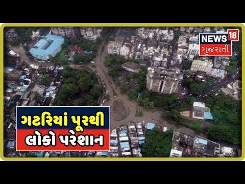 Drone Video : Suratમાં ત્રીજા દિવસે પણ રસ્તા પર ભરાયેલા છે ગટરનાં પાણી