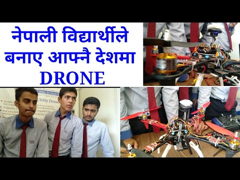 नेपालमै विद्यार्थीले बनाए DRONE || drone video || How to make drone at home