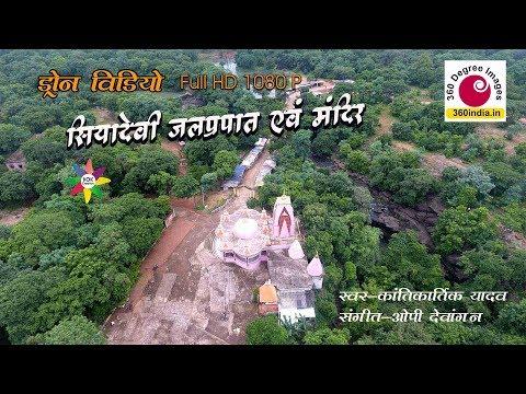 Siyadevi || Drone Video || Siyadevi Water Fall || Chhattisgarh tourism || kantikartik || tor dihi ke