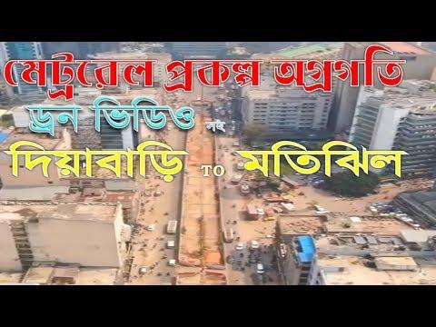 Dhaka Metro Rail Update Drone video | মেট্রোরেল স্টেশনের সর্বশেষ কাজের অগ্রগতি 🇧🇩 SAMIR Patuakhali