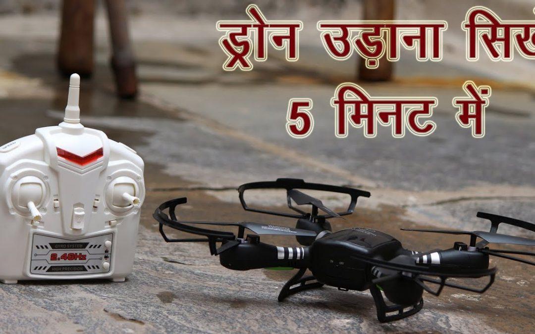 Learn How to Fly Drone ? | ड्रोन कैसे उड़ाते है ? सीखिए इस वीडियो में ☝️☝️🔥