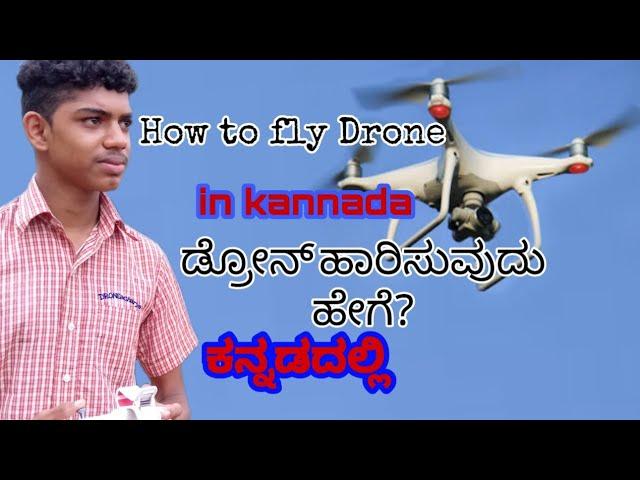 How to fly a drone in kannada । ಡ್ರೋನ್ ಹಾರಿಸುವುದು ಹೇಗೆ ಕನ್ನಡದಲ್ಲಿ । by NT Swasthik